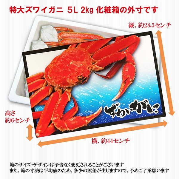 送料無料お歳暮ギフトズワイずわい蟹かにカニズワイガニ5L約2kg(正味1.6kg、5肩〜6肩入)ロシア産・ノルウェー産