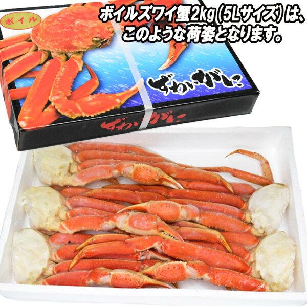 送料無料ギフトズワイずわい蟹かにカニズワイガニ5L約2kg(正味1.6kg、5肩〜6肩入)ロシア産・ノルウェー産