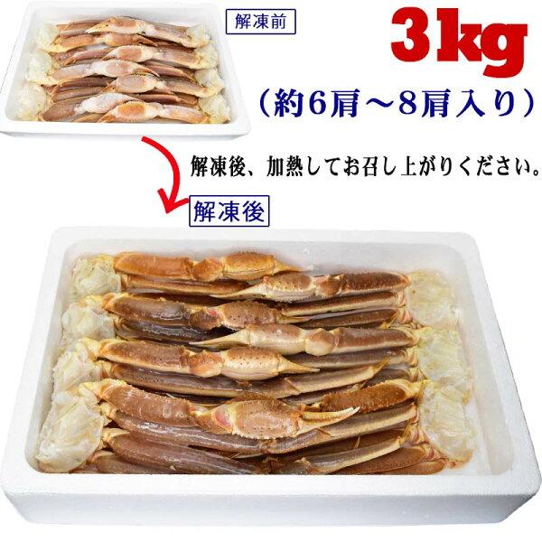 送料無料ギフトかにカニ蟹ズワイズワイズワイガニ足(ロシア産またはアメリカ産)5L3kg(約6〜8肩前後入)鍋セットバーベキュー材料BBQ