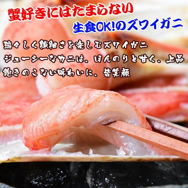 生食OK!カット生ズワイガニ正味600g入約2人前!送料無料ギフトかにカニ蟹お刺身生でもカニ鍋でも同梱3個で1,980円引き