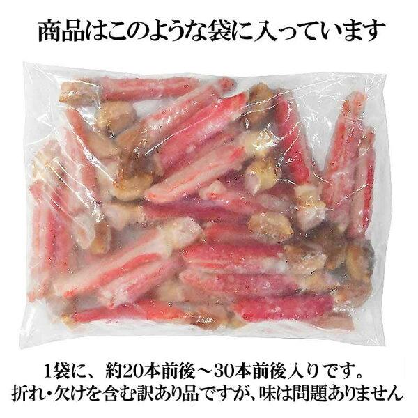 生ズワイガ二カニ爪下ポーション約2kg(500g×4袋)(正味量1800g)爪ポーション爪肉蟹セット
