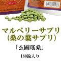 マルベリーサプリ(桑の葉サプリ)玄圃瑤桑。国産の天然、桑の葉を飲みやすい小さい粒に。【smtb-k】【ky】