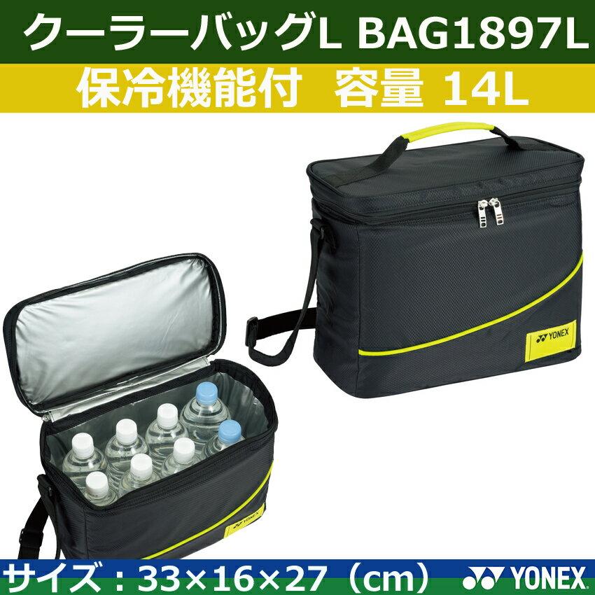【YONEXバッグ】ヨネックス クーラーバッグL BAG1897L(保冷機能付)容量14L