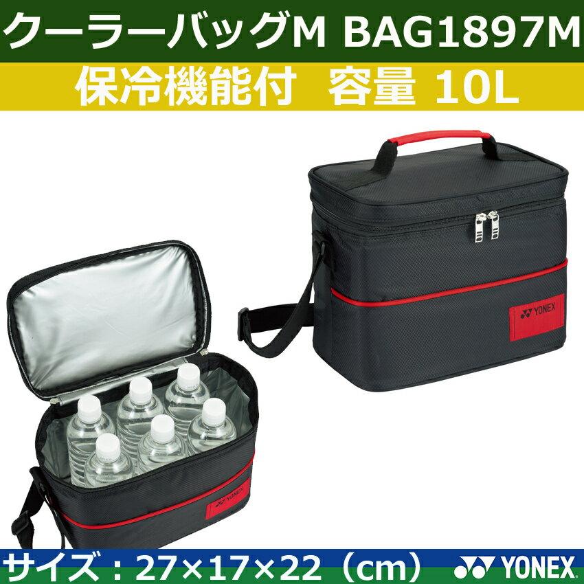 【YONEXバッグ】ヨネックス クーラーバッグM BAG1897M(保冷機能付)容量10L