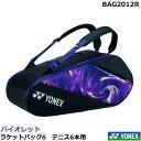 【2020新カラー】ヨネックス ラケットバッグ6 BAG2012R バイオレット テニス6本用