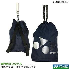 【YONEX】ヨネックス リュック型バッグ YOB19169 (ボンザック) 専門店オリジナル