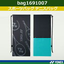 【特価】スポーツバッグ テニスバッグ ラケットバッグ ブラック bag1691007 2本用【ヨネックス】