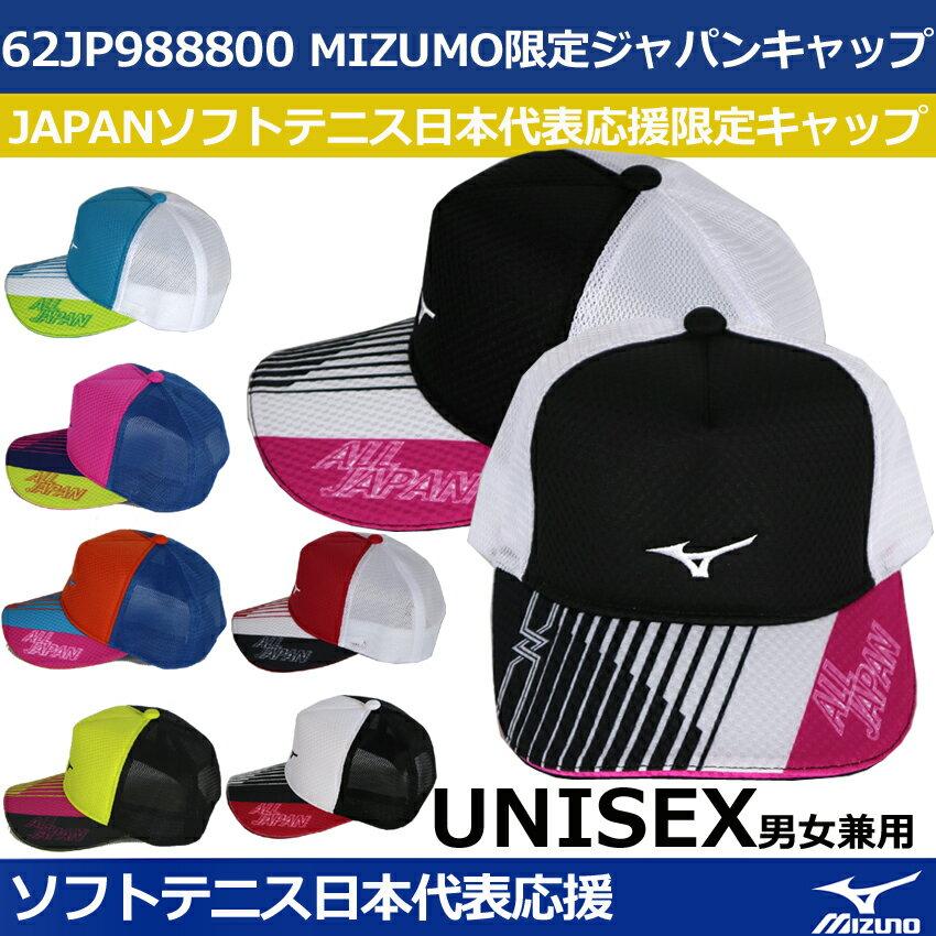 新商品【2018数量限定】【ミズノ帽子】MIZUMO限定ジャパンJAPANキャップ・JAPANソフトテニス日本代表応援限定キャップ 62JP988800【ミズノ】ユニセックス