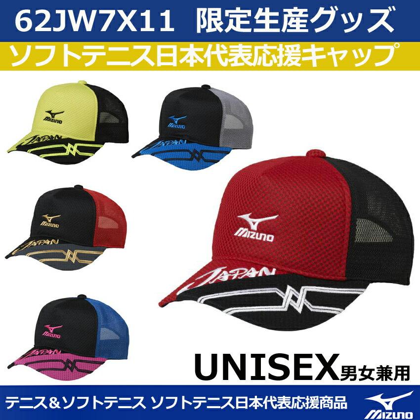 【限定生産グッズ】JAPANキャップ・ジャパンキャップ・帽子(男女兼用)ソフトテニス日本代表応援商品62JW7X11【ミズノ】