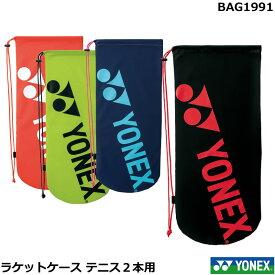 【2019新商品】ヨネックス (YONEX)  ラケットケース BAG1991 テニス2本用(1商品のみネコポス発送可能)