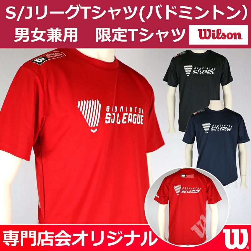 【新商品】ウィルソン【S/JリーグTシャツ】専門店会オリジナル バドミントン半袖Tシャツ UNISEX 限定Tシャツ 専門店会限定品(1商品のみネコポス発送可能)
