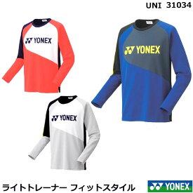 2019年新商品 男女兼用 ヨネックス ライトトレーナー フィットスタイル 31034