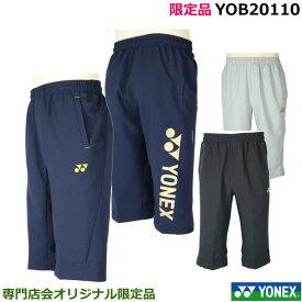 限定品ヨネックス 7分丈パンツ YOB20110 専門店会オリジナル ユニセックス(1商品のみネコポス発送可能)