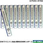 シャトルコックエアロセンサ700日本バドミントン協会2種検定合格球【10ダース】ヨネックス