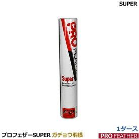 シャトルコック スーパー(SUPER)ガチョウ羽根【1ダース】PRO FEATHER