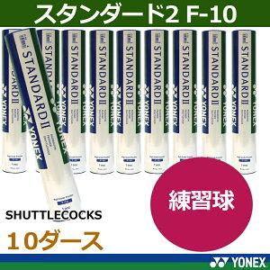 シャトルコックスタンダード2F-10練習球【10ダース】ヨネックス