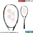 【2019年数量限定カラー】ソフトテニス・テニスラケット・ネクシーガ70V_LDNXG70V_LDブラック/レッド(187)ヨネックス