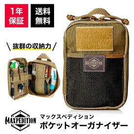 【マックスペディション/Maxpedition】 0261K Fatty Pocket Organizer ポケットオーガナイザー カーキ