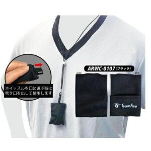【TeamFive・チームファイブ】ホイッスルカバー ARWC-0107  飛沫防止 (バスケ ミニバス)
