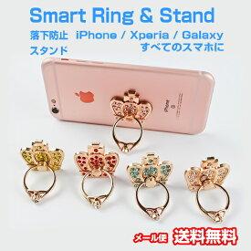 スマホリング クラウン 落下防止 ホルダー スマートフォン スタンド タブレット iPhone iPad android スマホ 指 リング 安心 ring 便利グッズ おしゃれ クリスタル キラキラ ゴールド シルバー 【ring-crown】