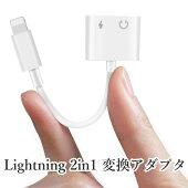 lightning2in1変換アダプタ