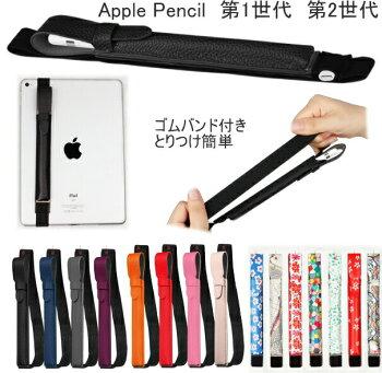 ApplePencilケーススタイラスペンケースレザーゴムバンド付き第1世代第2世代アップルペンシルiPadペンホルダーapplepencil1ApplePencil2紛失防止applepencilcaseApplePencil2ndgenerationApplePencilケースタブレットタブレットPC全15色
