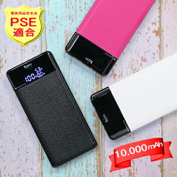 モバイルバッテリー充電器リチウムレザーusbpse認証クイックチャージ3.010000mah急速充電携帯バッテリー大容量iphoneXSXSMaxXRXiphone8iphone7iphone6ipadandroidxperiaxperiaxzxperiaxzsxz1so01jaquosアイフォンアンドロイドアイホン