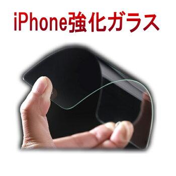 iphone7iphone7plusiphoneガラスフィルム縁なし保護フィルム保護シート保護シール強化ガラスラウンドカットラウンド薄い液晶保護