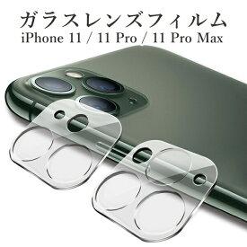 iphone11 レンズ 保護 ガラス フィルム カメラ レンズカバー iphone11pro iphone 11 pro max 高透過率 カメラレンズ カメラパネルフィルム 飛散防止 凹面設計 液晶 シート アイフォン ネコポス 送料込み 即日発送 ポイント消化 即日発送 【lensfilm1】