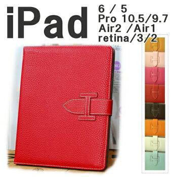 ipadケースipad6ipad5アイパッド第6世代第5世代9.7A1893a1954A182218231701170916741675iPadpro10.5air2ipad4ipad3ipad2ipadretinaカバー手帳型ベルトお得シンプル3点セットレザービジネスおまけオートスリープスタンド人気