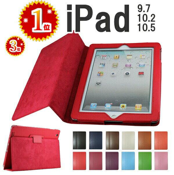 ipad ケース アイパッド ケース シンプル 耐衝撃 手帳型 レザー ipad 6 ipad 5 ipad6 第6世代 カバー アイパッド A1893 A1954 ipad5 pro 10.5 9.7 air 第5世代 A1822 A1823 air2 air1 おしゃれ スタンド 軽量 オートスリープ ipad4 ipad3 ipad2 アイ パッド 送料無料