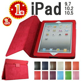 【タッチペン 保護フィルム付き】ipad ケース 手帳型 レザー ipad6 カバー 第6世代 アイ パッド ケース ipad5 A1893 A1954 ipad pro11 pro10.5 pro9.7 A1822 A1823 iPad Air3 air2 air1 ipad4 ipad3 ipad2 シンプル 耐衝撃 スタンド オートスリープ あす楽 【ipad00006】