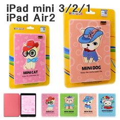 ipadair2ケースレザー手帳型かわいいキャラクターアイパッドiPadmini3ipadairケースねこいぬくまうさぎネコイヌクマウサギ猫犬熊兔わんちゃんにゃんこベアラビットうさちゃん送料無料ミニ3点セット