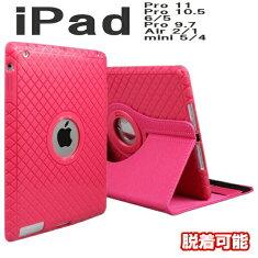 iPad5(2017発売)ipadmini4ケースipadpro9.7手帳型ipadair2回転レザーシリコンスタンドスリープかわいいおしゃれipadminiケースipadproカバーアイパッドミニ4iPadmini4ipadair2ケース送料無料3点セット保護フィルムタッチペンプレゼント