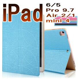 ipad ケース アイパッド ケース ipad6 ipad5 ipadmini4 pro9.7 手帳型 薄型 レザー ケース シンプルな文様 iPad mini カバー 手帳 かわいい スタンド スリープ機能 保護フィルム付き 即日発送 【ipad063】