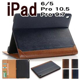 iPad ケース レザー ツートーン 手帳型 カード入れ ipad Pro 10.5 iPad Air3 ipad 6 ipad 5 ipad pro 9.7 ipad mini5 mini4 ipad mini カバー おしゃれ ipad ケース 第6世代 第5世代 カード収納 アイパッド ケース 即日発送 【ipad065】