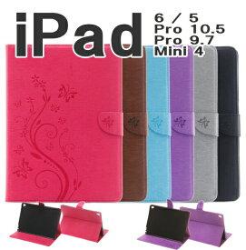 ipad ケース 手帳型 マグネット留め具 レザー ケース ipad6 ipad5 iPad Air3 ipad pro 10.5 pro 9.7 ケース iPad pro カバー 模様 おしゃれ ipadpro 97 ケース ipad pro9.7 手帳 レザー ipadpro97 カード収納 スタンド 【ipad068】