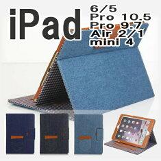 iPad52017ipadpro9.7ケースiPadmini4手帳型ipadair2ipadair1ケースiPadproカバージーンズおしゃれipadminiアイパッドプロipadpro9.7手帳レザーipadpro97かわいいスタンドスリープ機能おまけつき