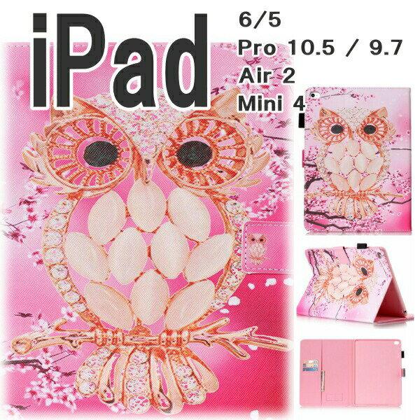 アウトレット ipad pro 10.5 ipad 6 ipad 5 (2017) ipad mini4 ケース ipad air2 手帳型 ipad air3 Air 2 ipad mini ipad pro 9.7 フクロウ 梟 スタンド おしゃれ ipadmini4 アイパッド エアー カバー アイパッドミニ iPad retina iPad air2 手帳 iPadケース 【o-ipad075】