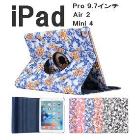 【保護フィルム・タッチペン付き】 iPad ケース 回転 花柄 かわいい おしゃれ ipad pro 9.7 ケース ipad mini4 ipad air2 ipad mini 手帳型 スタンド アイパッド ミニ エアー カバー 即日発送 【ipad076】