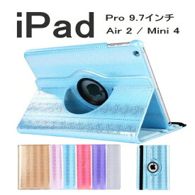 ipad ケース ipad mini4 ケース レインボー 手帳型 ipad air2 Air 2 ipad mini ipad pro 9.7 手帳型 スタンド かわいい ipadmini4 アイパッド エアー カバー アイパッドミニ4 iPad retina おしゃれ カバー 手帳 即日発送 【ipad077】