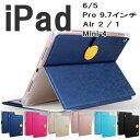 iPad 5 2017 ipad mini4 ケース ipad pro 9.7 ipad air2 マグネット留め具 iPad Air 2 ipad mini ipad pro 9.7 手帳型 スタン