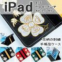 iPad 5 (2017発売モデル)ipad pro 9.7 ケース ipad air2 手帳型 刺繍 レザー かわいい 花柄 iPad Air 2 ipad Air1 i…