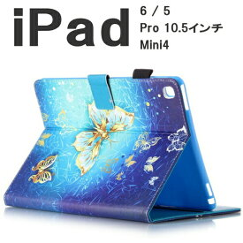 ipad ケース 蝶々 手帳型 レザー ipad pro 10.5 ipad6 ipad5 iPad Air3 mini4 スタンド スリム 機能性 おしゃれ ipad mini ケース カバー アイパッド プロ ミニ ケース アイパッド ケース 3点セット 即日発送 【ipad103】