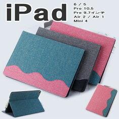 ipadpro10.5ケースipad52017ipadpro9.7mini4air2air1ipadmini4ケース手帳型シンプルスタンドスリープスリム軽量機能性おしゃれipadminiケースアイパッドプロエアーミニケース送料無料3点セット保護フィルムタッチペンプレゼント