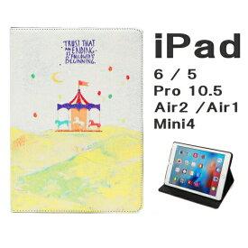 ipad ケース 手帳型 シンプル かわいい ipad pro 11 pro10.5 ipad6 ipad5 ipad air3 mini5 mini4 ケース スタンド オートスリープ スリム 汚れに強い 軽量 ipad mini 4 アイパッド エアー 3点セット 保護フィルム タッチペン あす楽 【ipad109】