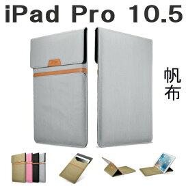 ipad ケース ipad pro 10.5 ポーチ 帆布 ケース ipad air3 シンプル おしゃれ 上質 iPad Pro 10.5 アイパッド ケース アイパッド プロ 衝撃緩和 出し入れが楽 ipadpro 即日発送 【ipad112】