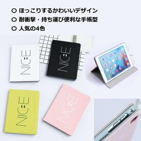 50円クーポン ipad ケース スマイル 可愛い 手帳型 ipad8 ipad7 ケース 10.2 ipad mini4 ipad 6 ipad 5 ipad pro11 pro10.5 ipad air3 air2 air 1 ipad mini5 mini4 ケース 第8世代 第7世代 第6世代 スタンド機能 オートスリープ アイパッド nice smile 3点セット
