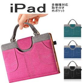 【保護フィルム・タッチペン付き】 ipad ケース 第7世代 手提げ バッグ 持ち手 取っ手 ipad 7 10.2 2019 第6世代 ipad 6 ipad 5 ipad 9.7 ipad mini5 mini4 mini3 mini2 mini1 pro11 pro10.5 air3 ari2 air1 ipad4/3/2 カバー 即日発送 【ipad815】