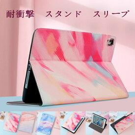 【保護フィルム・タッチペン付き】 ipad ケース レザー 汚れにつよい 高級 可愛い オーロラ TPU 耐衝撃 ipad6 カバー ipad5 ipad 9.7 pro11 pro10.5 pro9.7 air3 Air2 air1 ipad mini5 mini4 mini3 mini2 mini1 オートスリープ 手帳型 あす楽 【ipad831】